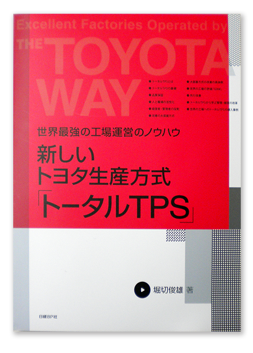 New Toyota Production System 'Total-TPS'