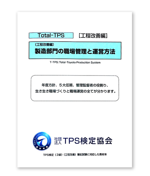 Books | Toyota Engineering Corporation